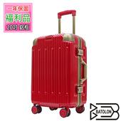 20吋   浩瀚星辰TSA鎖PC鋁框箱/行李箱 (4色任選)