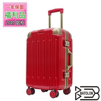 《福利品BATOLON》20吋   浩瀚星辰TSA鎖PC鋁框箱/行李箱 (4色任選)(魅惑紅)