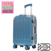 《福利品BATOLON》20吋   浩瀚星辰TSA鎖PC鋁框箱/行李箱 (4色任選)(冰雪藍)
