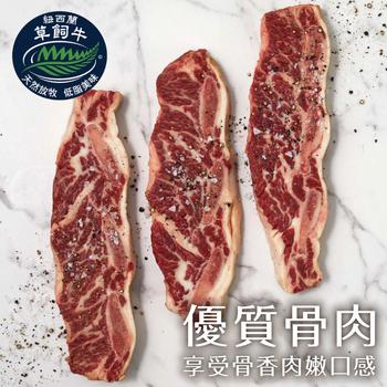 《欣明生鮮》紐西蘭PS雪花小牛帶骨牛小排(120公克±10% /2片)(*12包)