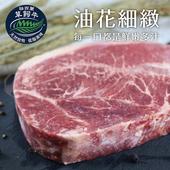 《欣明生鮮》紐西蘭PS厚切霜降牛排(250公克±10% /1片)(*10包)