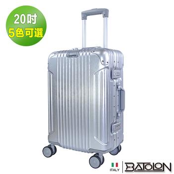 ★結帳現折★《BATOLON寶龍》20吋   經典系列TSA鎖PC鋁框箱/行李箱 (5色任選)(雪霧銀)