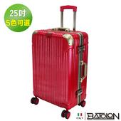 《BATOLON寶龍》25吋   經典系列TSA鎖PC鋁框箱/行李箱 (5色任選)(魅惑紅)