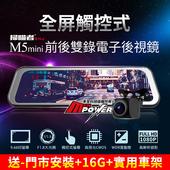 《掃瞄者》M5mini 全屏觸控式電子後視鏡