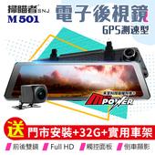 《掃瞄者》掃瞄者 M501 全屏觸控式電子後視鏡