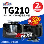 《X戰警》TG210 FULLHD 行車紀錄器
