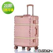 《BATOLON寶龍》20吋   夢想啟程TSA鎖PC鋁框箱/行李箱 (3色任選)(玫瑰金)