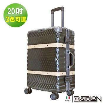 《BATOLON寶龍》20吋   夢想啟程TSA鎖PC鋁框箱/行李箱 (3色任選)(尊爵灰)
