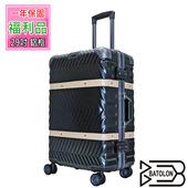 《福利品BATOLON》29吋   夢想啟程TSA鎖PC鋁框箱/行李箱 (3色任選)(尊爵灰)