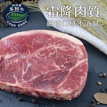 《欣明生鮮》紐西蘭PS霜降牛排(100公克±10% /1片)(*10包)