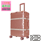 《福利品BATOLON》20吋   夢想啟程TSA鎖PC鋁框箱/行李箱 (3色任選)(玫瑰金)