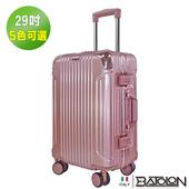 《BATOLON寶龍》29吋   經典系列TSA鎖PC鋁框箱/行李箱 (5色任選)(玫瑰金)