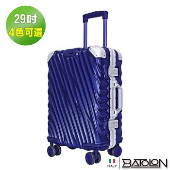 《BATOLON寶龍》29吋   凌雲飛舞TSA鎖PC鋁框箱/行李箱 (4色任選)(暗夜藍)