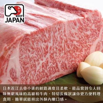 《欣明生鮮》日本近江A5黑毛和牛霜降去骨小排(110公克±10% /1片)(*4包)