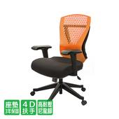 《GXG》GXG 短背電腦椅 (4D扶手) 型號8112 E3(請備註顏色)