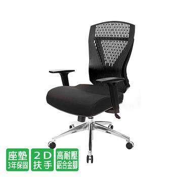 《GXG》GXG 短背電腦椅 (鋁腳/2D扶手) 型號8112 LU2(請備註顏色)