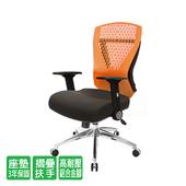 《GXG》GXG 短背電腦椅 (鋁腳/摺疊扶手) 型號8112 LU1(請備註顏色)