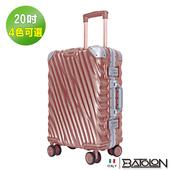 《BATOLON寶龍》20吋   凌雲飛舞TSA鎖PC鋁框箱/行李箱 (4色任選)(玫瑰金)