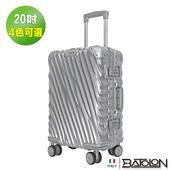 《BATOLON寶龍》20吋   凌雲飛舞TSA鎖PC鋁框箱/行李箱 (4色任選)(雪霧銀)