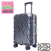《福利品BATOLON》25吋   凌雲飛舞TSA鎖PC鋁框箱/行李箱 (4色任選)(尊爵灰)