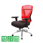 《GXG》GXG 短背電腦椅 (鋁腳/4D扶手) 型號8112 LU3(請備註顏色)