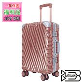 《福利品BATOLON》20吋   凌雲飛舞TSA鎖PC鋁框箱/行李箱 (4色任選)(玫瑰金)