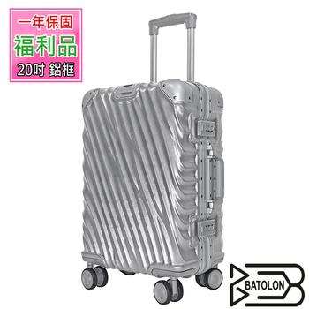 《福利品BATOLON》20吋   凌雲飛舞TSA鎖PC鋁框箱/行李箱 (4色任選)(雪霧銀)