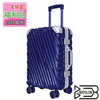 《福利品BATOLON》20吋   凌雲飛舞TSA鎖PC鋁框箱/行李箱 (4色任選)(暗夜藍)