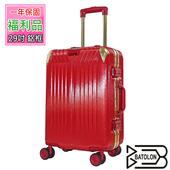 《福利品BATOLON》29吋   星月傳說TSA鎖PC鋁框箱/行李箱 (5色任選)(魅惑紅)