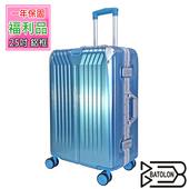 《福利品BATOLON》25吋   星月傳說TSA鎖PC鋁框箱/行李箱 (5色任選)(冰晶藍)