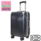 《福利品BATOLON》20吋   星月傳說TSA鎖PC鋁框箱/行李箱 (5色任選)(紳士灰)