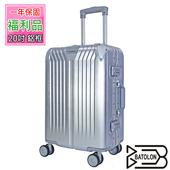 《福利品BATOLON》20吋   星月傳說TSA鎖PC鋁框箱/行李箱 (5色任選)(雪霧銀)