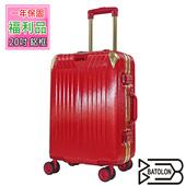 《福利品BATOLON》20吋   星月傳說TSA鎖PC鋁框箱/行李箱 (5色任選)(魅惑紅)