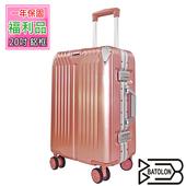 《福利品BATOLON》20吋   星月傳說TSA鎖PC鋁框箱/行李箱 (5色任選)(玫瑰金)