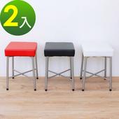 《頂堅》厚型沙發椅座(厚7公分泡棉)洽談椅/餐椅/化妝椅/椅凳/休閒椅(三色可選)-2入/組(黑色)