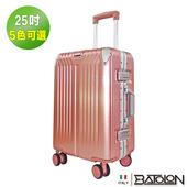 《BATOLON寶龍》25吋   星月傳說TSA鎖PC鋁框箱/行李箱 (5色任選)(玫瑰金)
