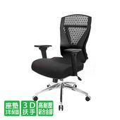 《GXG》GXG 短背電腦椅 (鋁腳/3D扶手) 型號8112 LU9(請備註顏色)