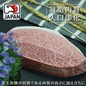 《欣明生鮮》日本A5純種黑毛和牛凝脂牛排(250公克±10% /1片)(*2包)