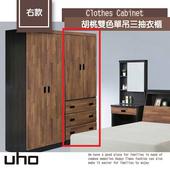 《衣櫥【久澤木柞】》胡桃雙色衣櫥(右款-單吊三抽)
