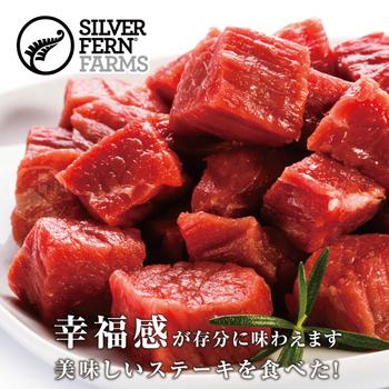 《欣明生鮮》紐西蘭銀蕨PS熟成骰子牛(150公克±10% /1包)(*10包)