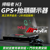 《掃瞄者》H3 抬頭顯示器+GPS測速器