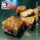 《欣明生鮮》日本近江A5黑毛和牛爆汁骰子牛(200公克±10% /1包)(*2包)