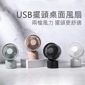 日系風 擺頭雙扇靜音風扇 雙葉翼電扇 超靜音+上下角度調整+左右擺頭+雙葉設計 USB桌扇 001R
