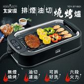 【大家源】排煙油切燒烤爐TCY-371501