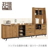 《甜蜜蜜》喬森8.7尺L櫃/餐櫃/收納櫃