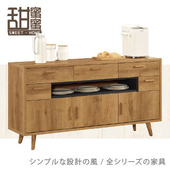 《甜蜜蜜》黑美5尺抽屜餐櫃