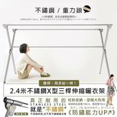 《莫菲思》自動重力鎖扣不鏽鋼2.4米三桿曬衣架(內贈超實用放風掛扣包)(不鏽鋼三桿曬衣架-2.4米)