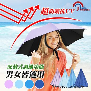 【Kasan 晴雨傘】多功能輕量防曬傘帽(薰衣紫)