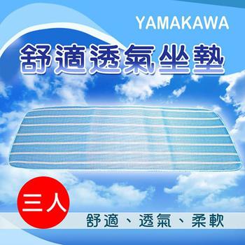 《YAMAKAWA》舒適透氣座墊-藍色(三人)(50*165cm)