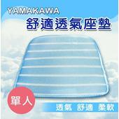 《YAMAKAWA》舒適透氣座墊-藍色(單人)(50*50cm)